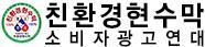 전주현수막 친환경현수막 광고희망연대